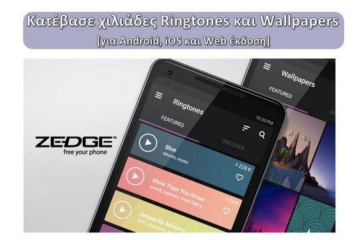 ZEDGE - Η καλύτερη εφαρμογή με χιλιάδες Ringtones και Wallpapers