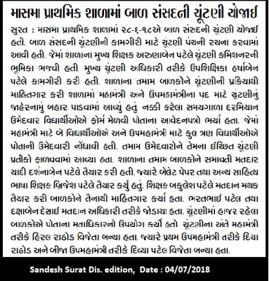 Courtesy : Sandesh News Paper