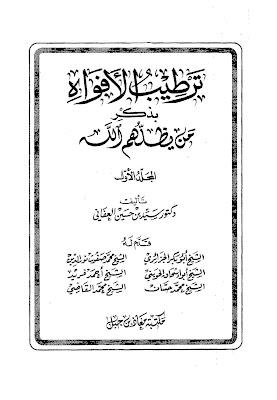 حمل كتاب ترطيب الأفواه بذكر من يظلهم الله سيد ين حسين العفاني