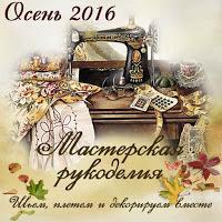 http://www.zanozatoys.ru/2016/09/Masterskaja-rukodelija-7.html