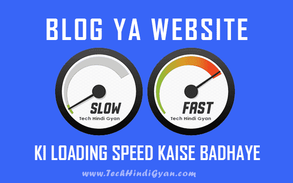 Blog Ya Website Ki Loading Speed Kaise Badhaye | How To Increase Loading Speed Of Blogs And Websites