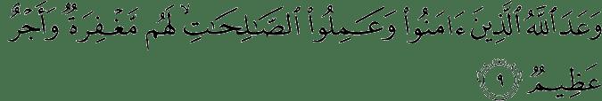 Surat Al-Maidah Ayat 9