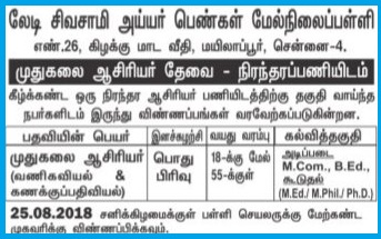 TN Govt Aided Lady Sivagami Ayyar Girls Higher Secondary School Chennai Recruitment 2018 PG Assistant Post