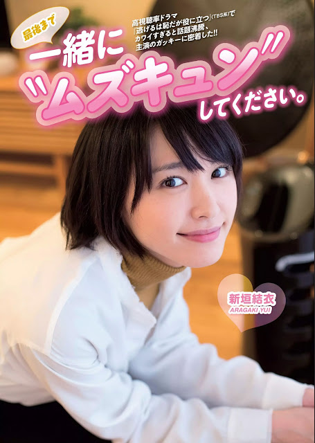 Aragaki Yui 新垣結衣 Weekly Playboy No 51 2016