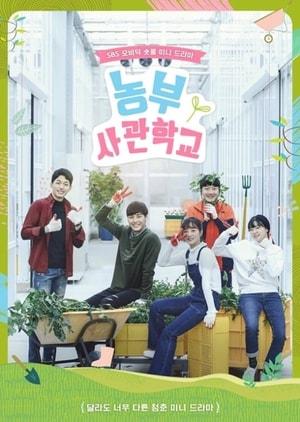 Farming Academy Plot synopsis, cast, trailer, south Korean Tv series