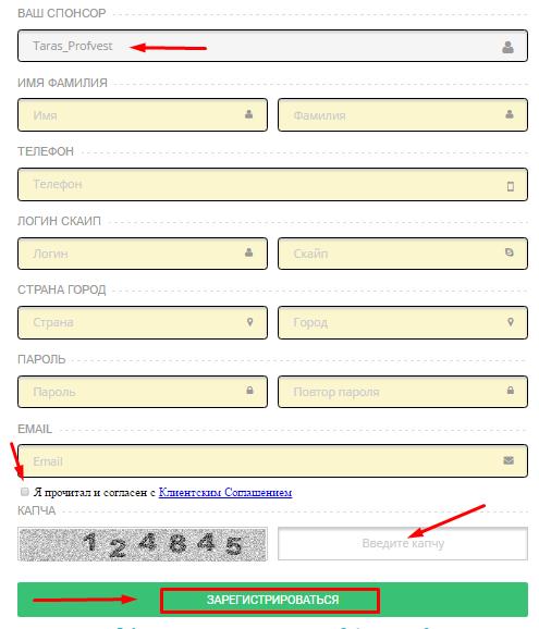 Регистрация в ForkWin 2