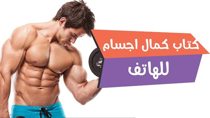 [PDF] تحميل افضل كتاب كمال اجسام لتضخيم العضلات في شهر