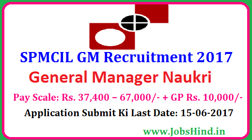 SPMCIL GM Recruitment 2017