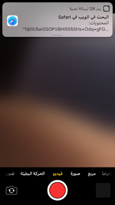 مسح رموز QR من شاشة القفل في نظام التشغيل iOS 12