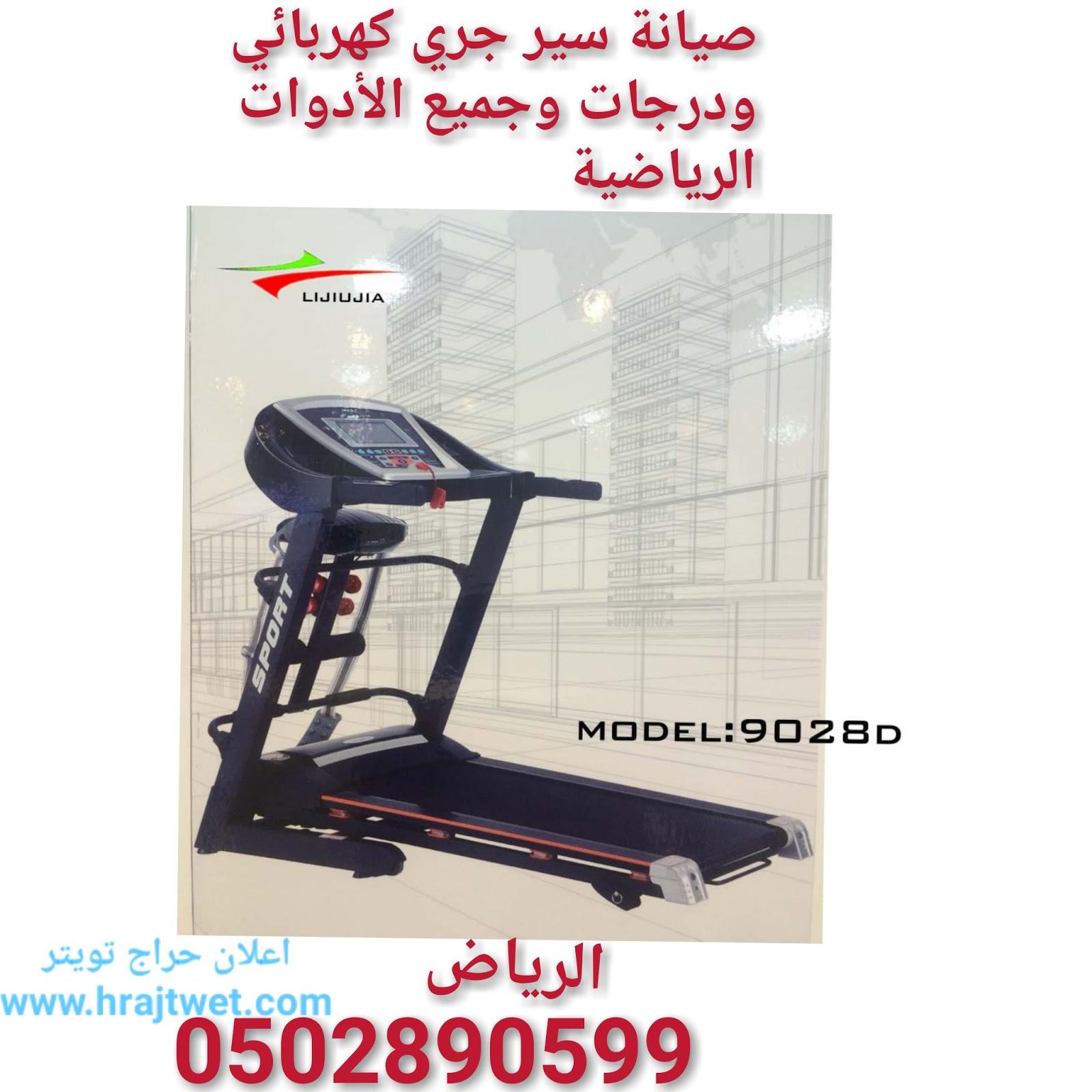 صيانة سير جري كهربائي ودراجة وجميع الأدوات الرياضية 0502890599 الرياض حراج تويتر