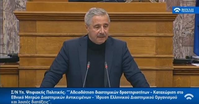 Ομιλία του Γ.Μανιάτη στο νομοσχέδιο του Υπ. Ψηφιακής Πολιτικής για τον «Ελληνικό Διαστημικό Οργανισμό»