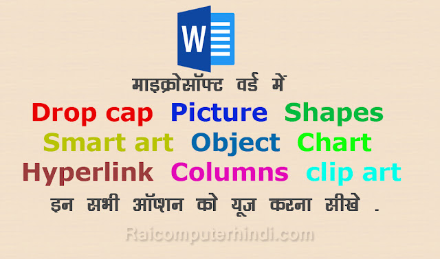 DROP CAP, OBJECT, SHAPES, PICTURE, CLIP ART CHART, SMART ART ,COLUMNS