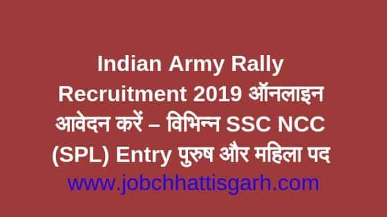 Indian Army Rally Recruitment 2019,indian army,indian army recruitment 2019,army rally 2019,indian army rally 2019,army bharti,indian army recruitment 2018,join indian army,indian army bharti 2019,army recruitment rally,indian army rally bharti,indian army rally,army open rally 2019,army rally bharti,indian army rally bharti 2019