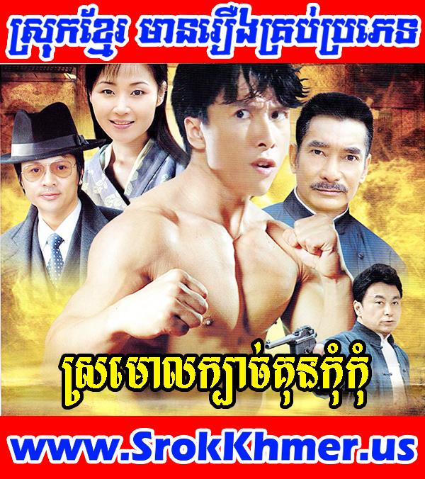 Sramoal Kbach Kun Kom Kom 30 END | Khmer Movie | Movie Khmer | Chinese Drama