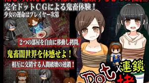 (Game) Pixel Chain Torture – Mother's Taste Daughter's Taste