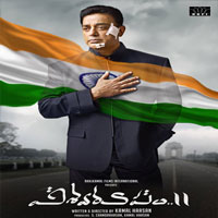 Vishwaroopam 2 (2017) Telugu Movie Audio CD Front Covers, Posters, Pictures, Pics, Images, Photos, Wallpapers