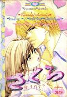 ขายการ์ตูนออนไลน์ Sakura เล่ม 2