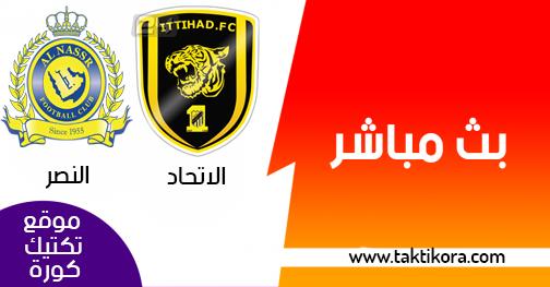 مشاهدة مباراة الاتحاد والنصر بث مباشر بتاريخ 21-12-2018 الدوري السعودي