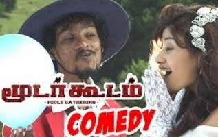Moodar Koodam movie comedy scenes | Naveen | Sentrayan | Jayaprakash | Rajaji | Kuberan