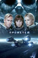 Прометей фильм 2012 смотреть онлайн hd 1080