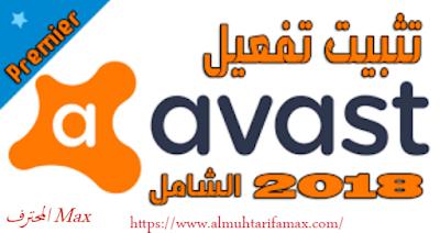 تحميل اصدارات افاست بالتنشيط | 2018-2019 Avast offline installer