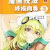 How To Draw Manga - 0022