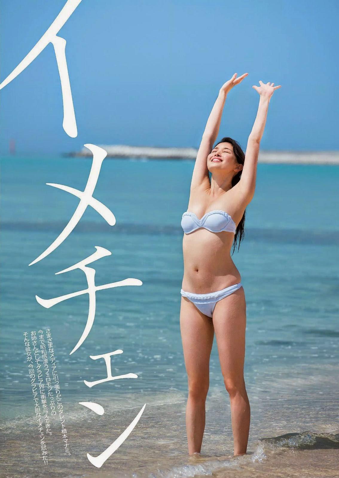 Hashimoto Manami 橋本マナミ Weekly Playboy 週刊プレイボーイ No 18 2015 Images 2