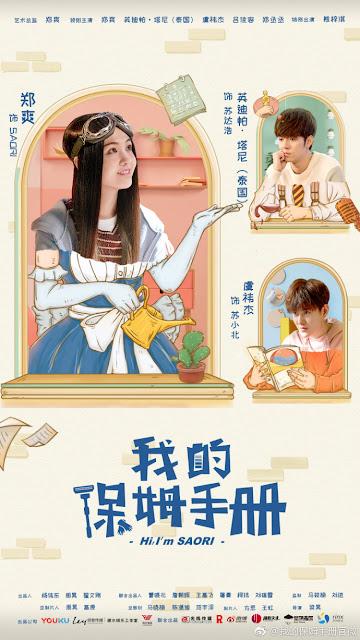 Hi I'm Saori Chinese drama Poster