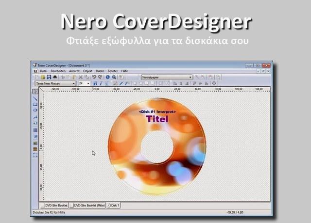 Nero CoverDesigner - Δημιουργήστε εξώφυλλα για τα DVD σας