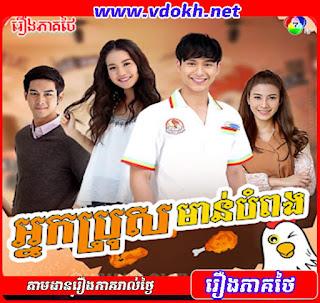 Nak Bros Man Bompong