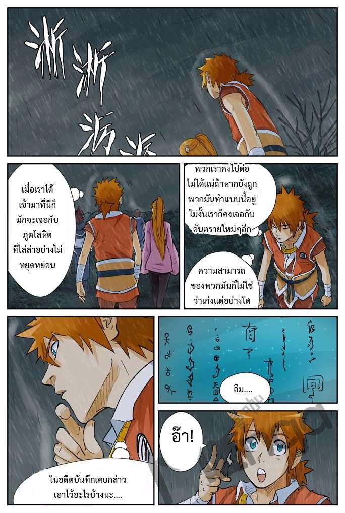 Tales of Demons and Gods ตอนที่ 150 หน้า 2
