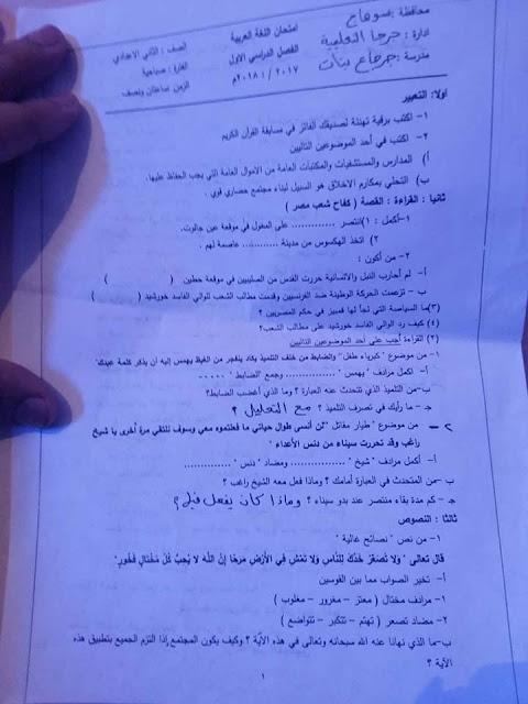 امتحان اللغة العربية للصف الثانى الاعدادى الترم الاول 2018 سوهاج
