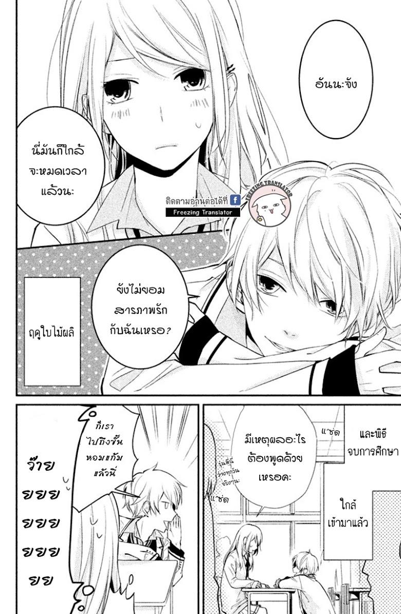 Chiaki-Sempai no Iu Toori - หน้า 2