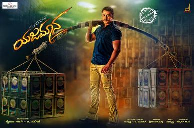 full cast and crew of movie Yajamana 2019 wiki Yajamana story, release date, Yajamana – wikipedia Actress poster, trailer, Video, News, Photos, Wallpaper