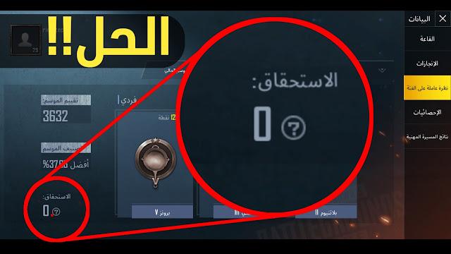 حل مشكلة الحظر في لعبة ببجي موبايل بسبب النزاهة || طريقة رفع النزاهة في ببجي موبايل pubg mobile