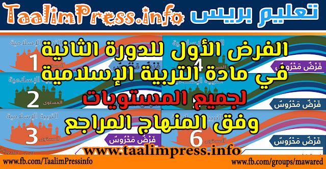 الفرض الأول للدورة الثانية في مادة التربية الإسلامية لجميع المستويات وفق المنهاج المراجع