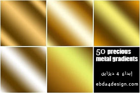 تحميل تدرجات ذهبية ومعدنية للفوتوشوب مجاناً, Photoshop Gradients free Download,Golden and Metallic Photoshop Gradients free Download