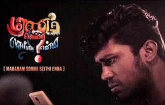 Maranam Sonna Seithi Enna | New Tamil Short Film 2020