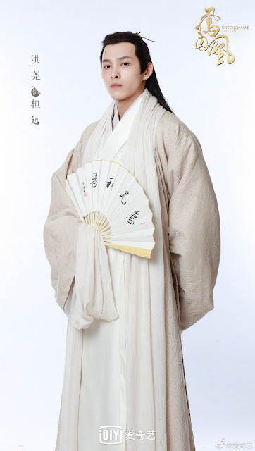 Untouchable Lovers character poster Hong Yao