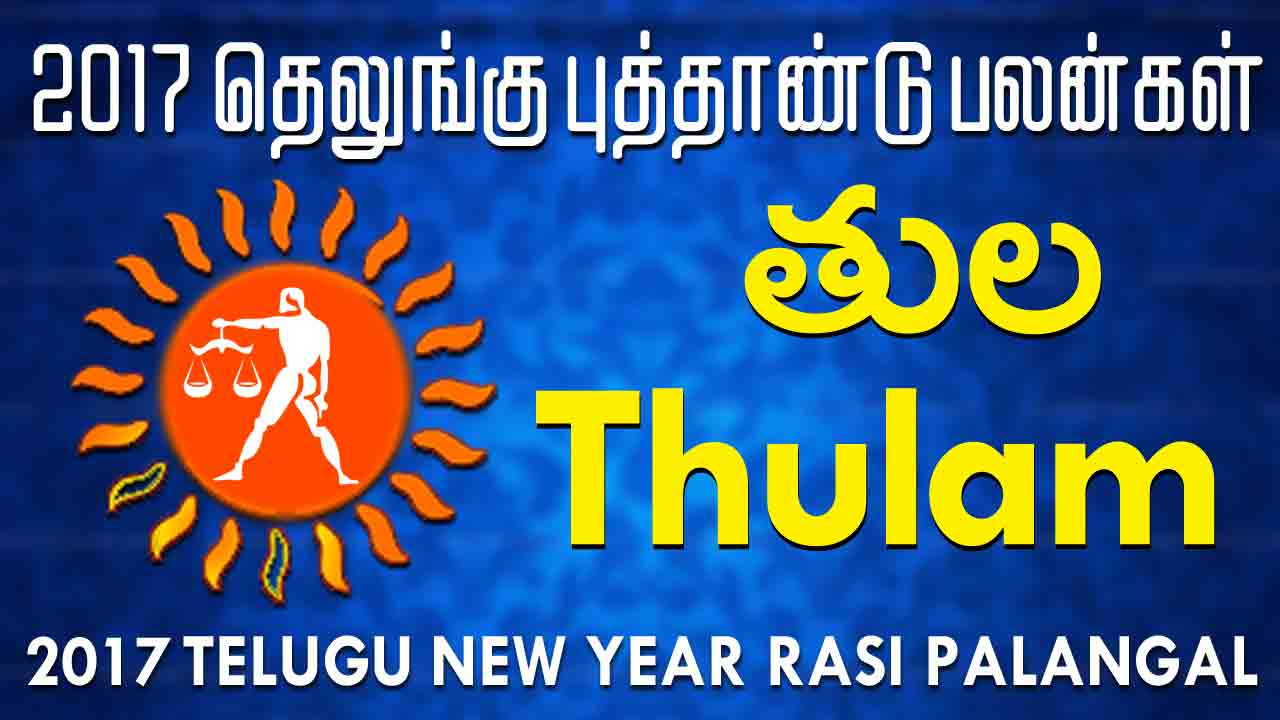Tula libra telugu rasi phalalu 2017 yearly predictions 2017 horoscope