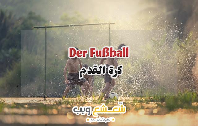 Der Fußball - كرة القدم