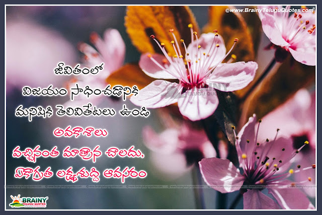 Here is Best telugu life quotes- Life quotes in telugu - Best inspirational quotes about life - Best telugu inspirational quotes - Best telugu inspirational quotes about life - Best telugu Quotes - Telugu life quotes - telugu quotes about life - Life inspirational quotes in telugu - Inspirational quotes about love and life - Best Life Quotes - Beautiful Inspirational Quotes about life - Top Life Quotes - Nice inspirational quotes about life - Top telugu Quotes about life - inspirational life quotes with images - Best famous Quotes - Life quotes and sayings - Top Telugu inspirational quotes about life - Best motivational quotes in telugu language - Telugu Quotes -  Best inspirational quotes from famous authors - Best telugu Quotes ever - Best Famous quotes about life - best famous inspirational quotes - best collection of famous quotes - best quotes - Positive & inspirational life quotes - famous quotes about life - best telugu quotes for whatsapp and tumblr- Famous telugu Quotes and Sayings- Best telugu inspirational quotes for face book -