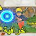 واخيرا تحميل وتشغيل لعبة ناروتو Naruto X Boruto الخرافية رسميا للاندرويد