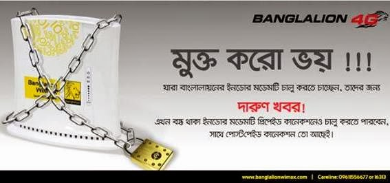 Banglalion Indoor Modem use in Prepaid!