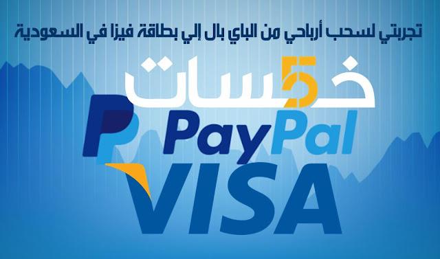 تجربتي لسحب أرباحي من الباي بال إلي بطاقة فيزا بالسعودية