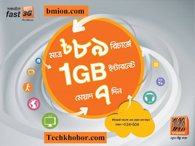 Banglalink-3G-1GB-7Days-Validity-at-89Tk-Recharge