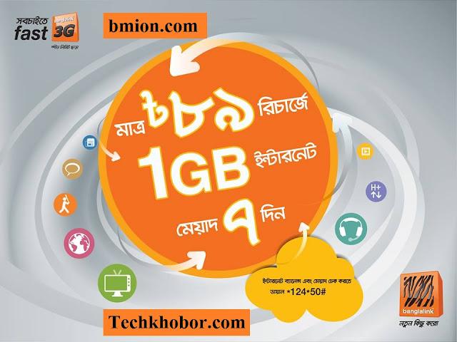 Banglalink-3G-1GB-7Days-Validity-at-89Tk-Recharge