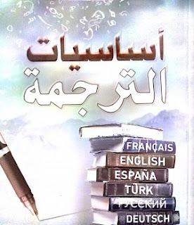 تجميع مذكرات تعليم اساسيات و فن الترجمه للمرحلة الثانوية 2017