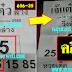 มาแล้ว...เลขเด็ดงวดนี้ 2ตัวตรงๆ หวยซอง เจ๊แต๋ว ล่าง งวดวันที่ 16/5/60