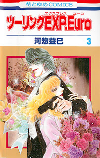 [Manga] ツーリング・EXP Euro 第01 03巻 [Touring EXP. Euro Vol 01 03], manga, download, free